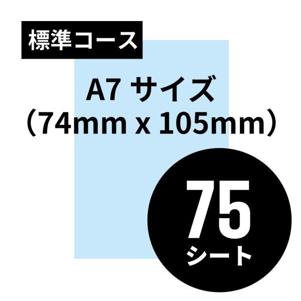 画像1: 標準コース A7サイズ(74mm x 105mm)75シート (1)
