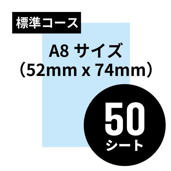 画像1: 標準コース A8サイズ(52mm x 74mm)50シート (1)