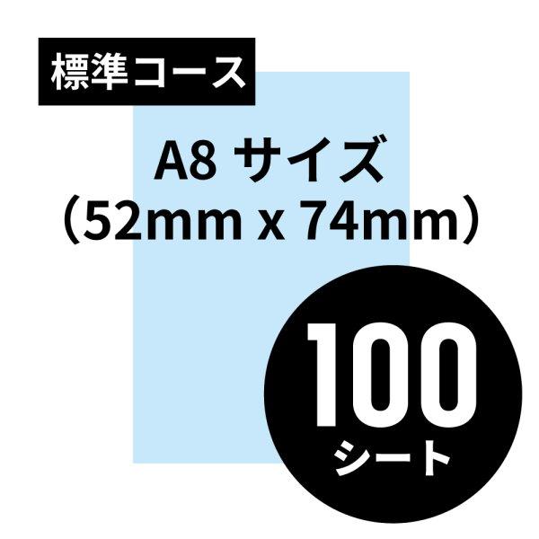 画像1: 標準コース A8サイズ(52mm x 74mm)100シート (1)