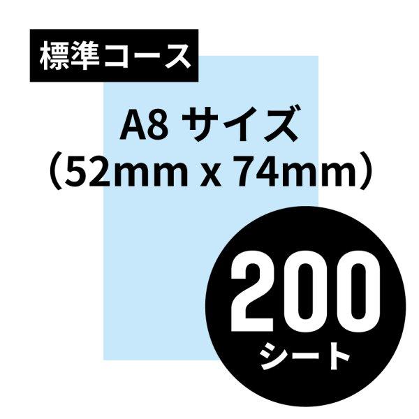 画像1: 標準コース A8サイズ(52mm x 74mm)200シート (1)