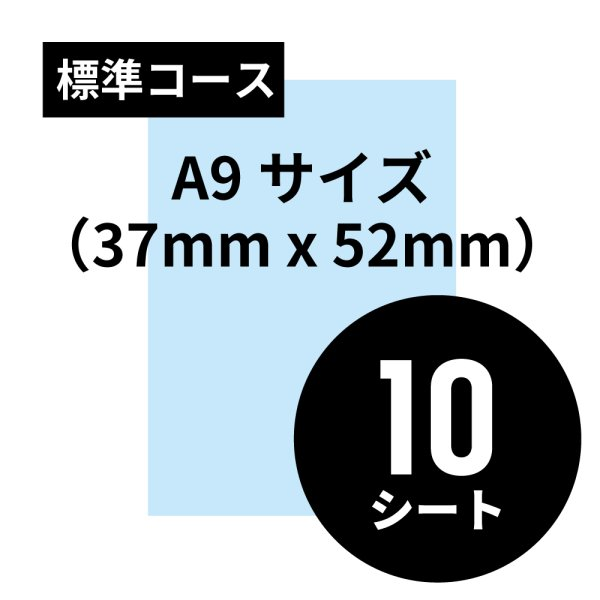 画像1: 標準コース A9サイズ(37mm x 52mm)10シート (1)