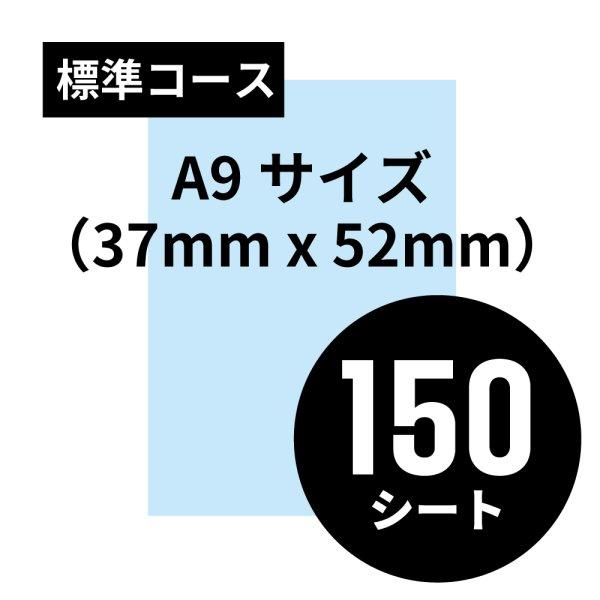 画像1: 標準コース A9サイズ(37mm x 52mm)150シート (1)