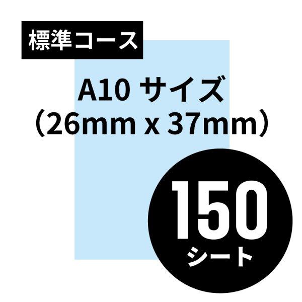 画像1: 標準コース A10サイズ(26mm x 37mm)150シート (1)
