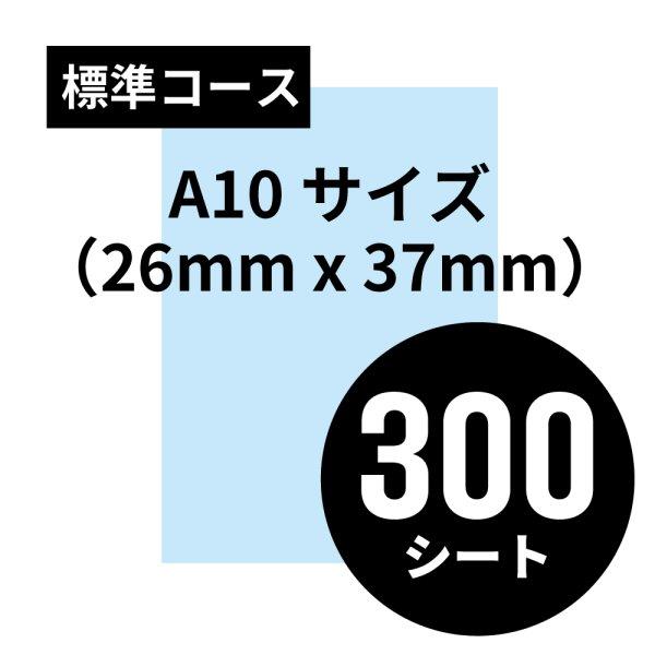 画像1: 標準コース A10サイズ(26mm x 37mm)300シート (1)